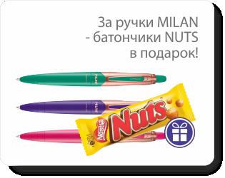 При покупке MILAN - батончики NUTS в подарок!