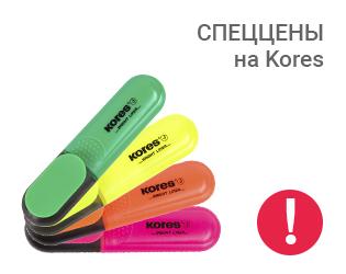 Спеццены на маркеры Kores!