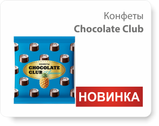 Конфеты Chocolate Club