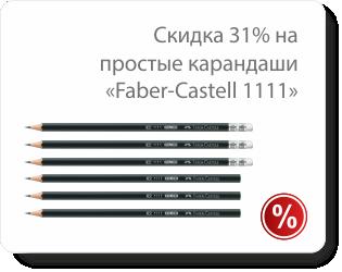 Скидка 31% на простые карандаши Faber-Castell!