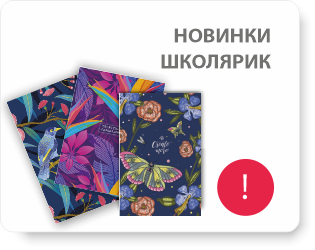 Новинки Школярик!