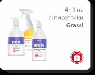 4+1 на дезинфицирующие средства Grass!