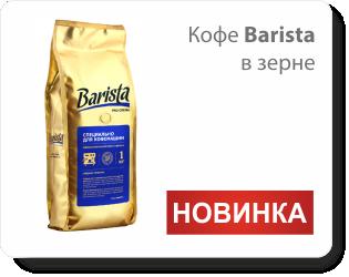 Кофе «Barista» в зерне