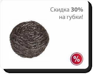 Скидка 30% на губки!