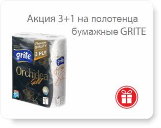 Акция 3+1 на бумажные полотенца Grite!