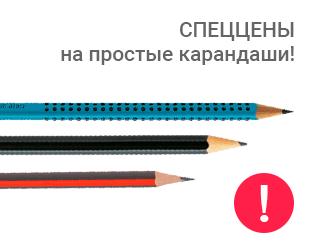 Спеццены на простые карандаши Milan, Kores, Faber Castell!