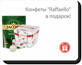 При покупке 2 пачек кофе Jacobs Monarch - конфеты