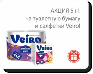 АКЦИЯ 5+1 на туалетную бумагу и салфетки Veiro!