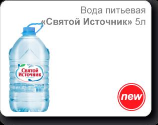 Вода питьевая Святой Источник