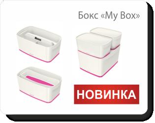 Органайзер My Box