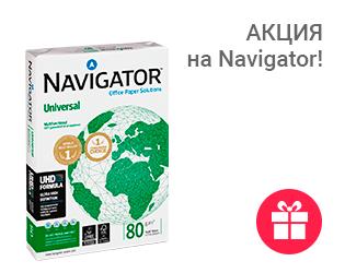Выгодное предложение от Navigator!