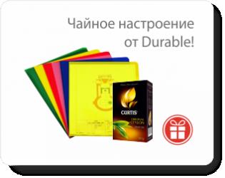 Чайное настроение от Durable!