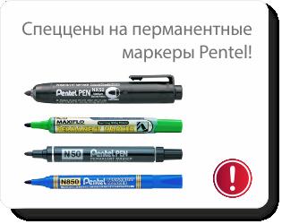 Спеццены на перманентные маркеры Pentel!