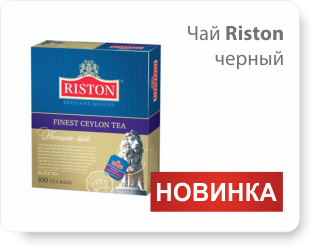 Чай «Riston» черный