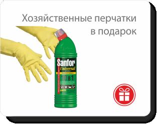 Хоз. перчатки в подарок за средство Sanfor