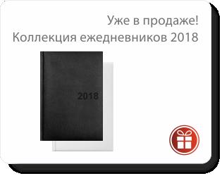Новая коллекция ежедневников и еженедельников от «Lediberg»