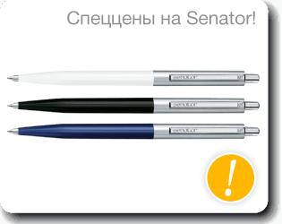 Спеццены на ручки Point от Senator