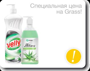"""Спеццены на продукцию """"Grass"""""""
