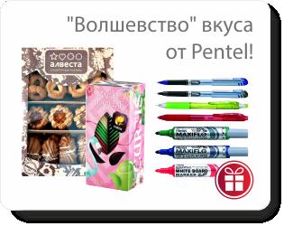 """""""Волшевство"""" вкуса от Pentel!"""