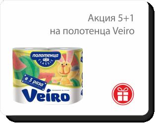 Акция «5+1» от Veiro!