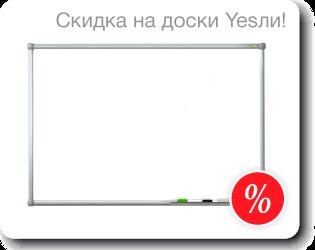"""Скидка 15% на доски """"YESЛи Standart""""!"""