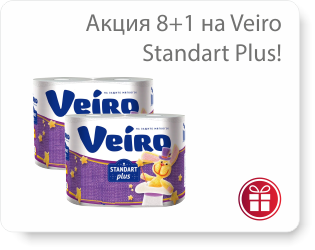 Акция 8+1 на Veiro Standart Plus!