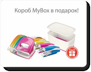 За скобосшиватели и дыроколы Leitz - короб MyBox в подарок!