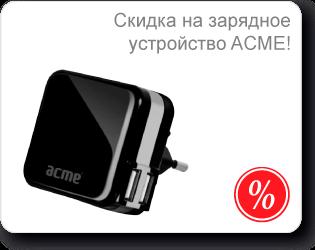 Скидка зарядка Acme