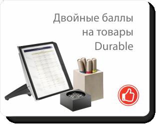 Двойные баллы на товары Durable