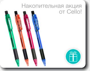 """Акция с """"Cello"""""""