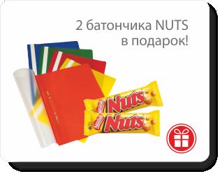 Шоколадные батончики NUTS за папки Esselte!