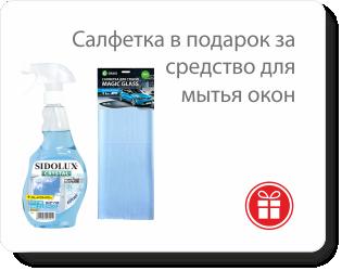 Салфетка в подарок за средство для мытья окон Sidolux