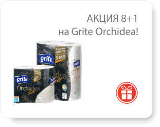 АКЦИЯ 8+1 на Grite Orchidea Gold!