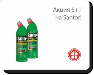Акция 6+1 на средство чистящее Sanfor!