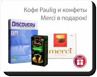 При покупке бумаги Discovery - кофе и конфеты в подарок!