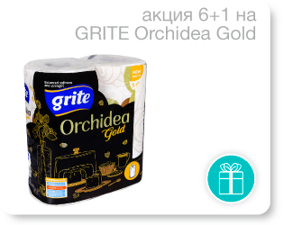 Акция 6+1 на GRITE Orchidea Gold!