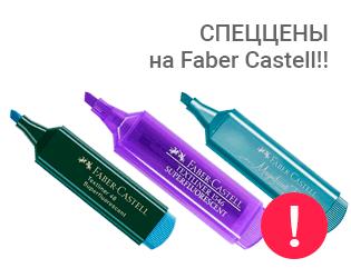 Спеццены на тестовые маркеры Faber Castell!