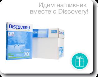 Идем на пикник вместе с Discovery!