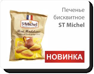 Печенье бисквитное «ST Michel»