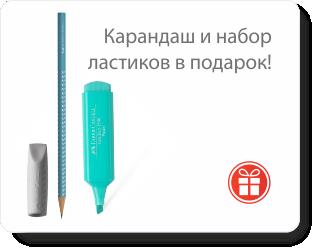 При покупке маркеров Textliner - карандаш ластики в подарок!