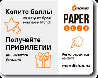 Программа лояльности для реселлеров от компании Mondi