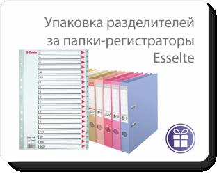 Разделители к папкам-регистраторам в подарок!