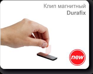 Клип Durafix