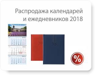 Распродажа календарей и ежедневников!
