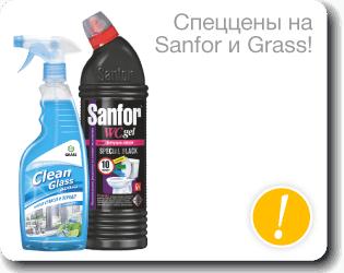 """Спеццены на чистящие средства СХЗ и """"Grass"""""""
