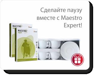 Сделайте паузу вместе Maestro Expert!