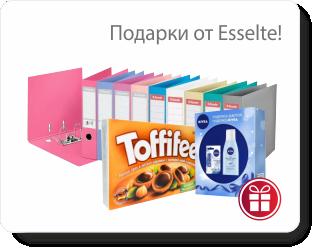 Подарки от Esselte!
