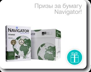 Призы за бумагу Navigator!