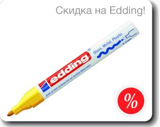 Скидка до 31% на лаковые маркеры Edding