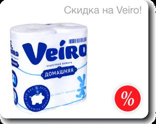 "Спеццены на туалетную бумагу и бумажные полотенца ""Veiro"""